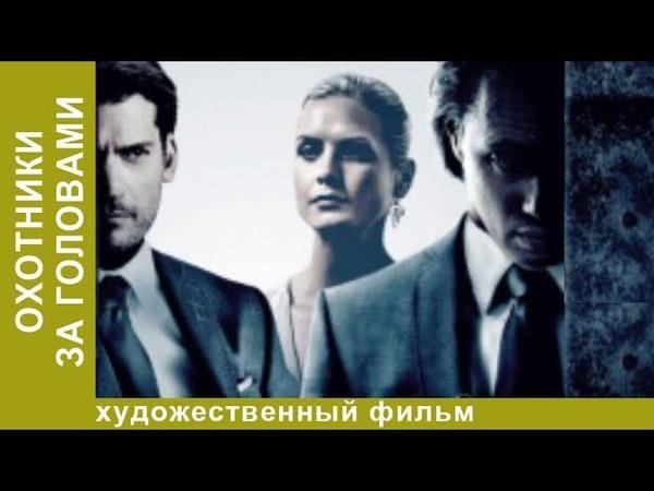 Охотники за головами Криминальный фильм Лучшие фильмы