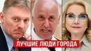ВЗБЕСИВШАЯСЯ БАНДА Голикова Бастрыкин Песков