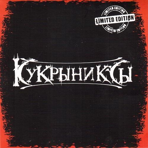 Кукрыниксы - Раритеты (Limited Edition)