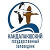 ФГБУ Кандалакшский природный заповедник