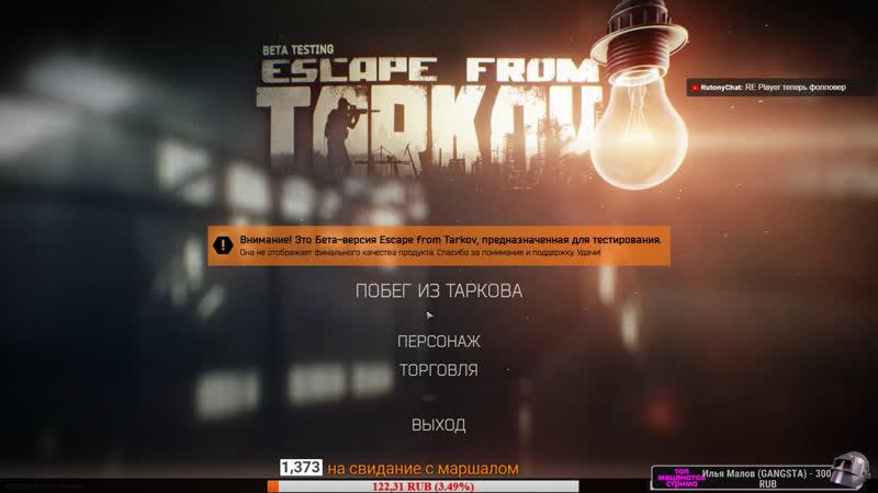 Побег с таркова Escape from Tarkov Играю в первые. разбираемся что к чему (ЧИТАЮ ЧАТ)