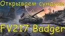 Как получить FV217 Badger из сундуков Открываем заветные контейнеры! WoT Blitz KRUPA