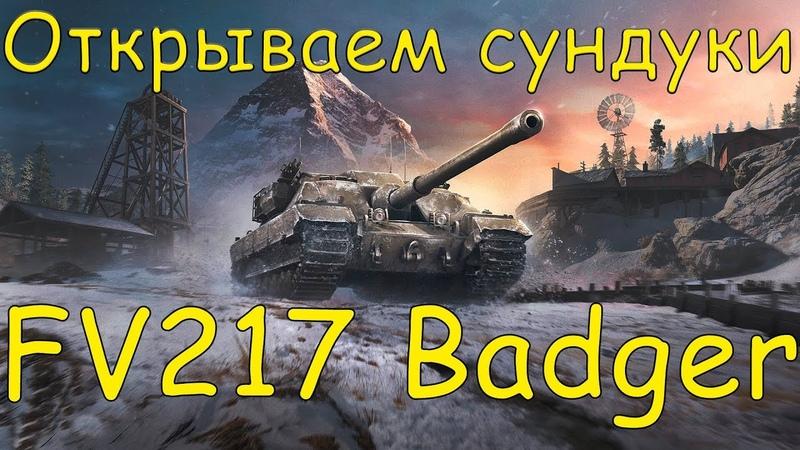Как получить FV217 Badger из сундуков? Открываем заветные контейнеры! WoT Blitz KRUPA