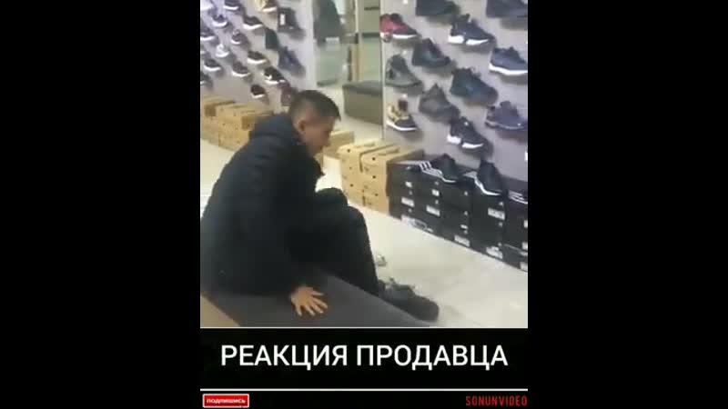 Реакция продавца))