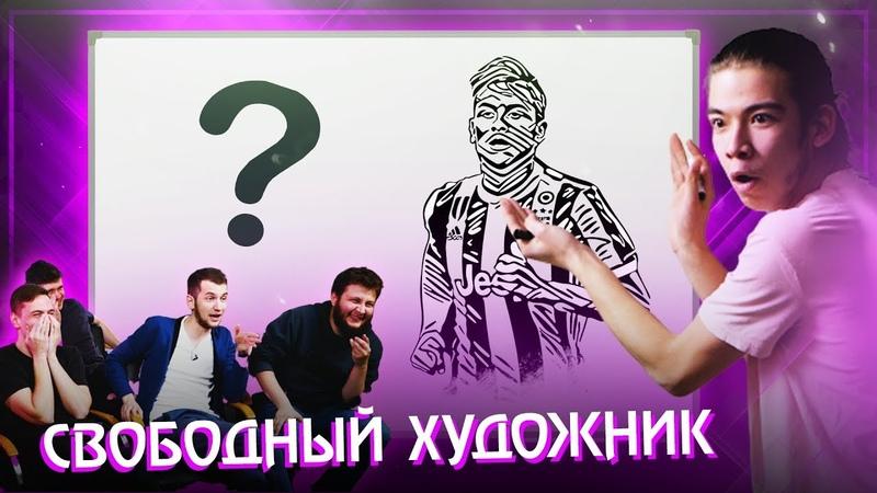 СВОБОДНЫЙ ХУДОЖНИК угадываем Дибала Зинченко Дрогба Футбольная игра