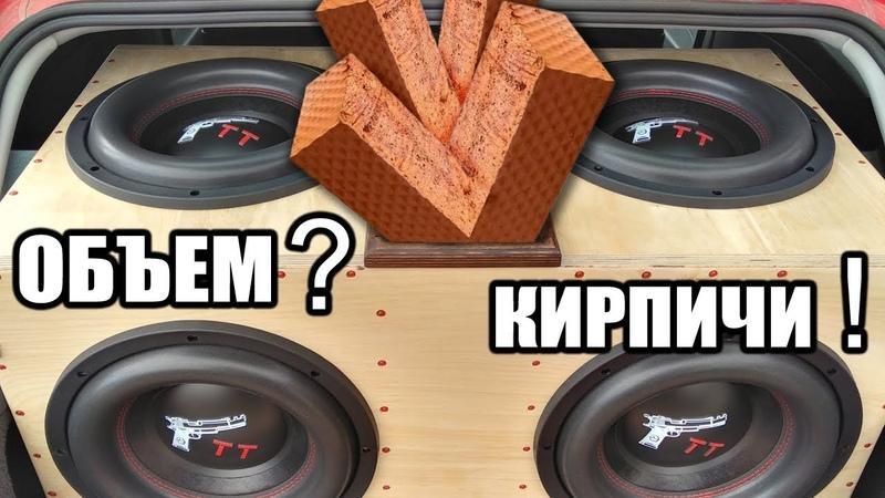 Кирпичи. 4 Урал ТТ 12. Ну вот теперь По-настоящему Звучит! Ural TT 12