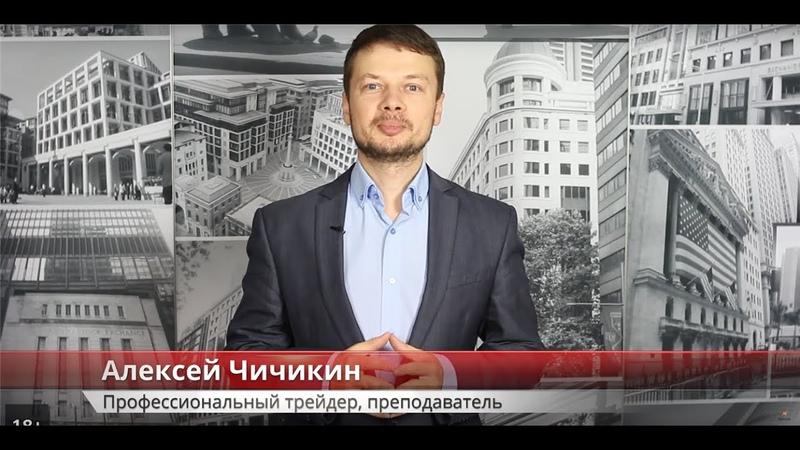 ФИНАМ. Обзор биржевых рынков с Алексеем Чичикиным на 18 июня