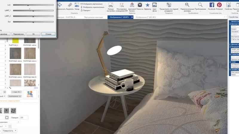 регулировка освещения на изображении после рендеринга в DomuS3D