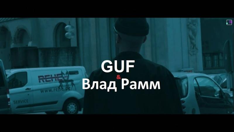 GUF ft. Влад Рамм - Играй [ПРЕМЬЕРА КЛИПА 2018]