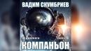 Вадим Скумбриев - Компаньон (2019)