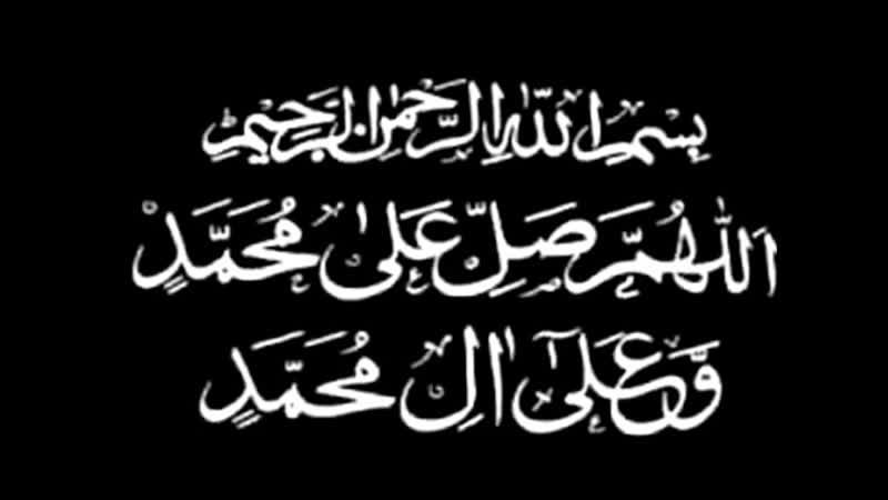 Салават Пророку Мухаммаду ﷺ салляллаху алейхи уа саллям.mp4