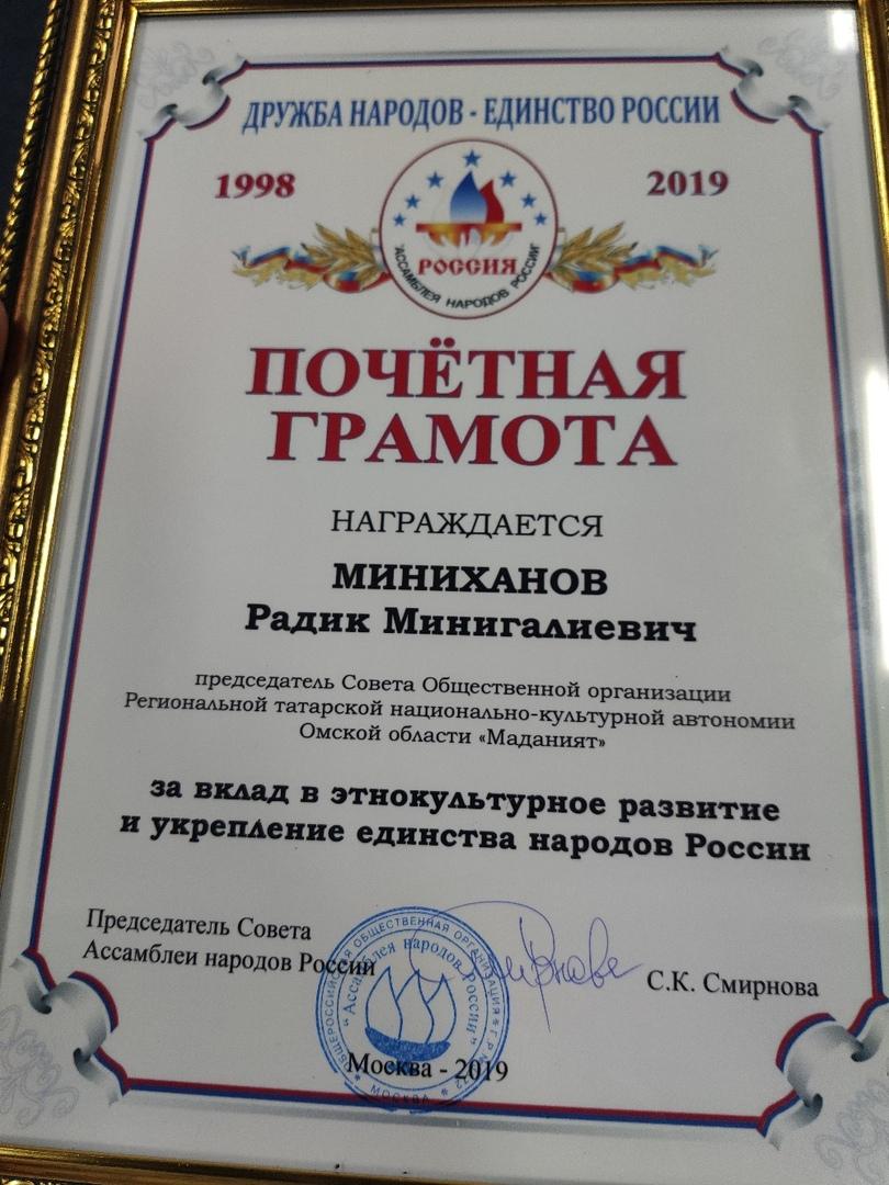 Почетная грамота Ассамблеи народов России