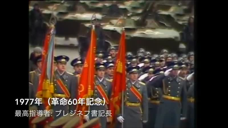 ソ連・ロシア国歌(軍事パレード)1945 - 2018 National anthem of Soviet and Russia(parade in Red Square)1945 - 2018
