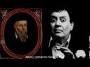 Le interviste impossibili Giorgio Manganelli incontra Nostradamus Carmelo Bene