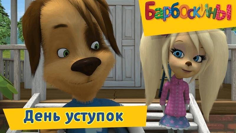 День уступок 👆 Барбоскины 👆 Сборник мультфильмов 2019
