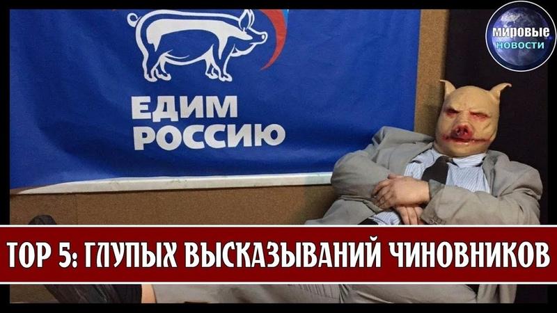 TOP 5 САМЫХ ИДИОТСКИХ ВЫСКАЗЫВАНИЙ ЧИНОВНИКОВ ЕДИНАЯ РОССИЯ