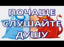 117. ВАДИМ ЗЕЛАНД - ПОЧАЩЕ СЛУШАЙТЕ ДУШУ