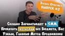 ДЕНЬГИ В SMM, Как Раскрутить Инстаграм без бюджета, Главный метод продвижения | 2 Зуевич Отвечает