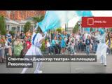 Спектакль Директор театра на площади Революции