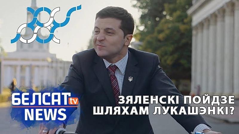 Зяленскі пойдзе шляхам Лукашэнкі | Зеленский пойдет по пути лукашенко Белсат