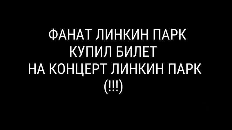 ВЕРСИЯ ДЛЯ ЛЮБИТЕЛЕЙ ЛИНКОВ фан рамштайн vs фан линков