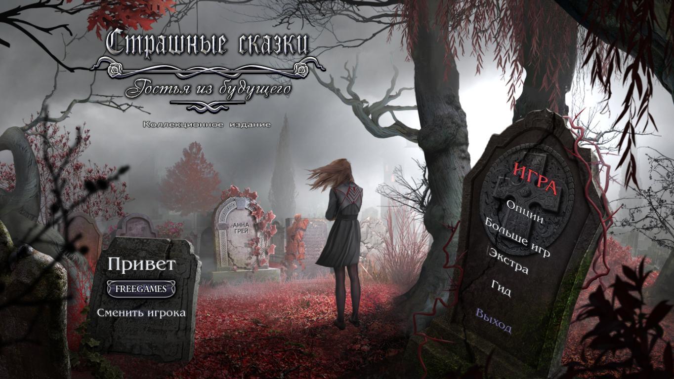 Страшные сказки 17: Гостья из будущего. Коллекционное издание | Grim Tales 17: Guest From The Future CE (Rus)
