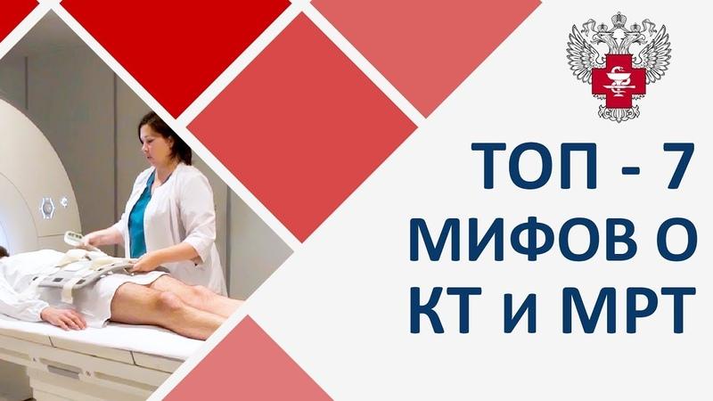 👆 Правда и мифы о КТ и МРТ исследовании. Вся правда о МРТ. Пироговский Центр. 12