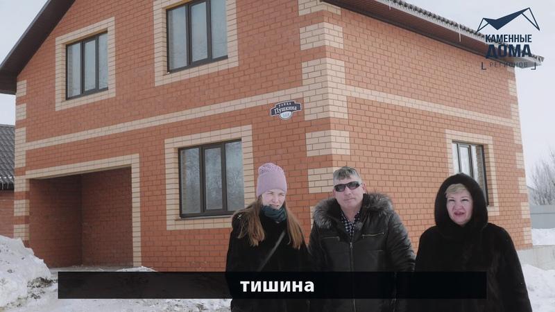 Отзыв клиента компании Каменные Дома Регионов о своём доме г. Стерлитамак 2018 г.