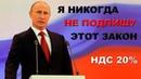 Путин не подписал закон о повышении НДС Нас жёстко обманули Pravda GlazaRezhet