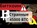Биткоин 45000 BTC повлияли на слив Ethereum 376 КИТОВ владеют