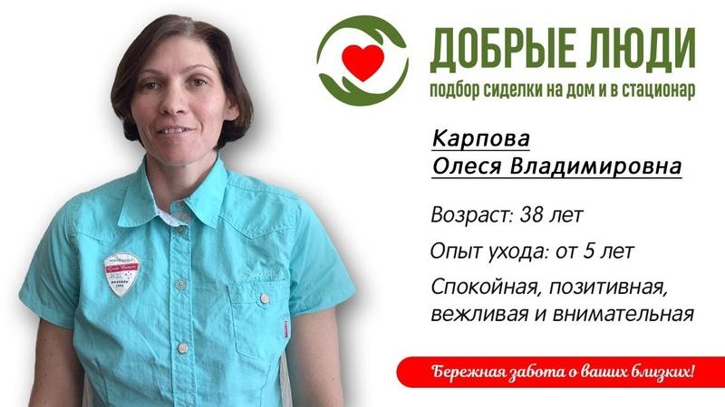 Сиделка Волгоград - Карпова Олеся Владимировна