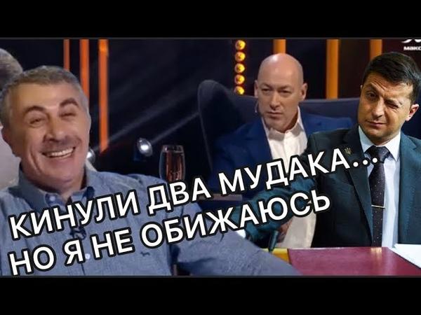 Доктор Комаровский пожаловался что Зеленский его кинул а Гордон выставил идиотом