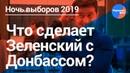 Замдыханов о ситуации на Донбассе после выборов на Украине