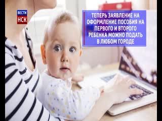 В России вступили в силу новые правила получения детских пособий