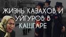 Китайские лагеря перевоспитания для казахов и уйгуров Полицейское государство в Кашгаре