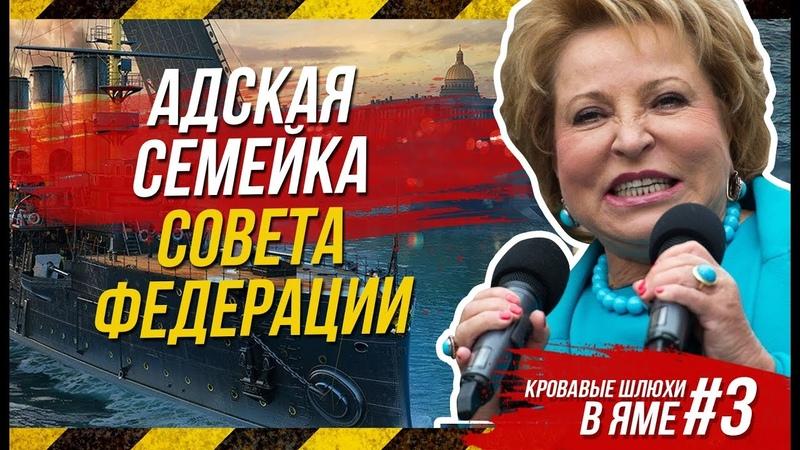 ✔Кровавые шлюхи в яме 3 Адская семейка председателя Совета Федерации Матвиенко или киборг Путина!