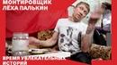 Байки монтировщика Лёхи Палькина Про театр 300 рублей и Brothers Moving