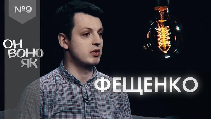 Хто фінансував Порошенка, Зеленського та інших кандидатів - інтервю з Ігорем Фещенком