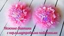 Цветы из лент с перламутровыми пайетками. Бантики из лент DIY
