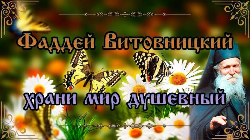 Храни мир душевный Не противься злому Фаддей Витовницкий