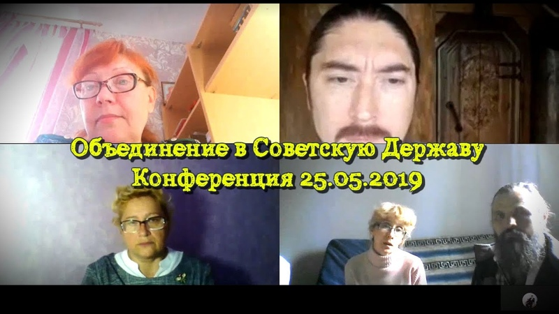 Советская Держава, Начинаем Объединение - Конференция 25.05.2019