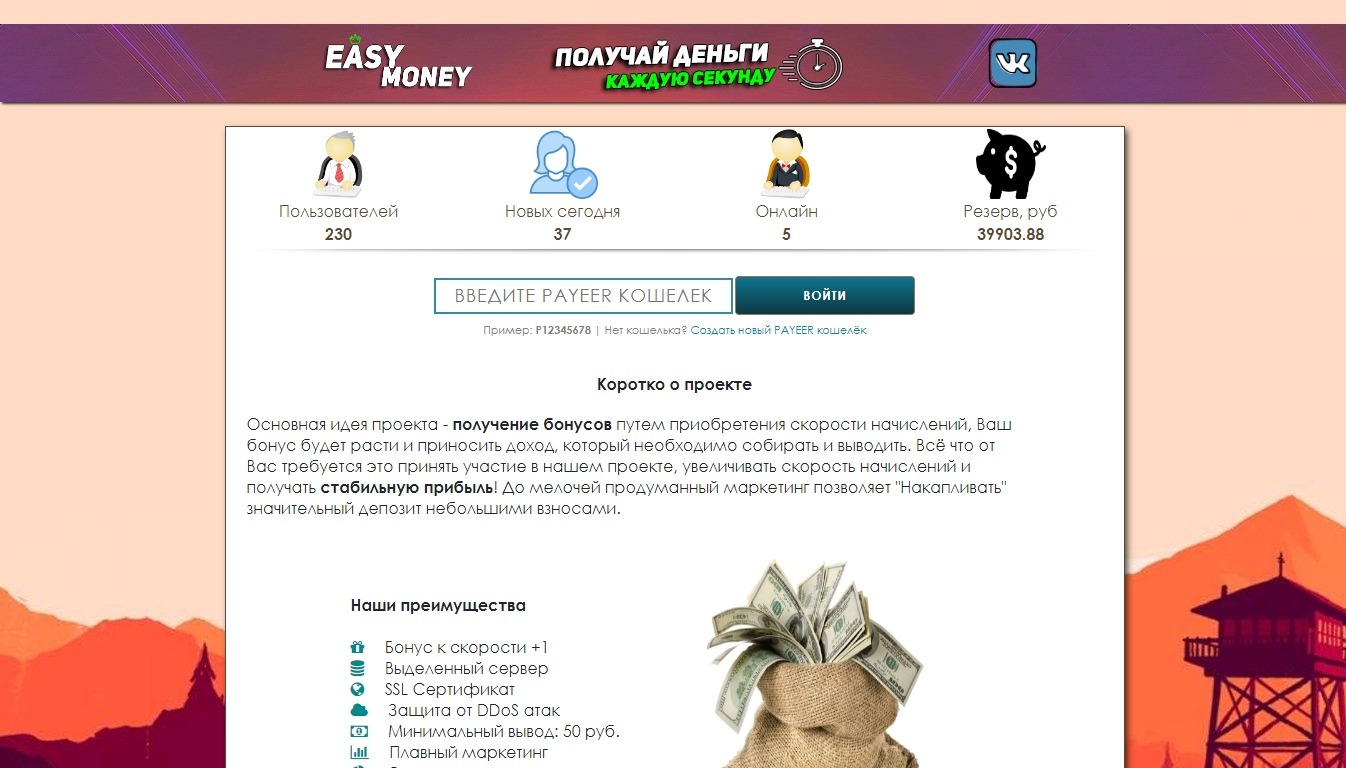 Постер к новости Easy Money