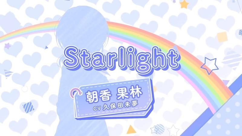 虹ヶ咲学園スクールアイドル同好会 ソロ楽曲を一部公開 Starlight 朝香 265