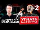 ТОП-5 САМЫХ УГОНЯЕМЫХ МАШИН или как защитить свое авто от угона. Wasp Killer. Часть II | Люди PRO22