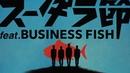 実写ダンスMV 「スーダラ節 feat BUSINESS FISH」MV Dance:s**t kingz シットキングス