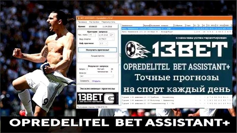 Программа для ставок на спорт! Opredelitel BET ASSISTANT v 13 3. Точные прогнозы на спорт. Бейтинг - YouTube