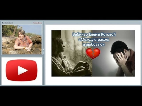 Елена Котова Вебинар Между страхом и любовью
