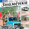 Gazeta Znamyonka