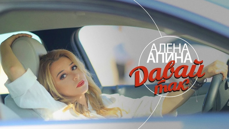 Алена Апина - Давай так (видеоклип) - 2018