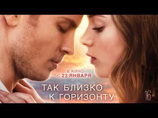 ТАК БЛИЗКО К ГОРИЗОНТУ | Трейлер | В кино с 23 января